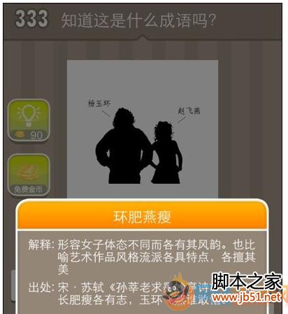 疯狂猜成语 杨玉环和赵飞燕 答案是什么成语