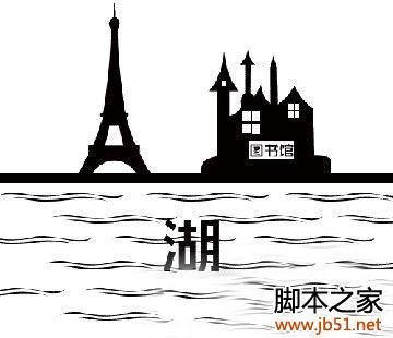 疯狂猜成语 湖岸上一座塔和图书馆 答案是什么成语