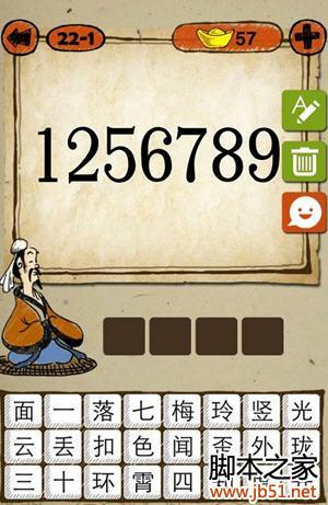 成语玩命猜 1256789 答案是什么成语