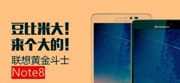 黄金斗士Note8标准版与增强版哪个好?黄金斗士Note8标准版/增强版区别对比