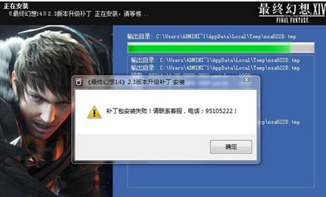 FF142.3版本补丁安装失败怎么办 FF14新版本更新失败进入游戏方法介绍
