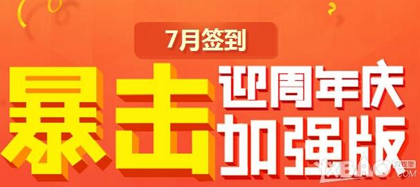 QQ炫舞2015 7月活跃度签到活动来袭_QQ炫舞7月签到活动网址介绍