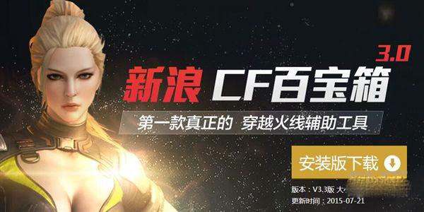 CF百宝箱怎么一键设置烟雾头 CF百宝箱一键烟雾头方法