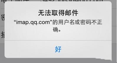 iphone手机怎么用自带的邮箱看qq邮箱 iphone使用自带邮箱添加qq邮箱