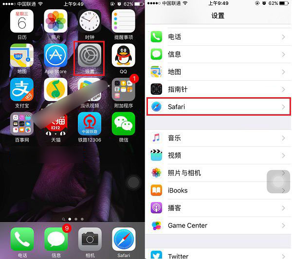 iPhone浏览器缓存怎么清理 iPhone6s Safari浏览器清除缓存方法