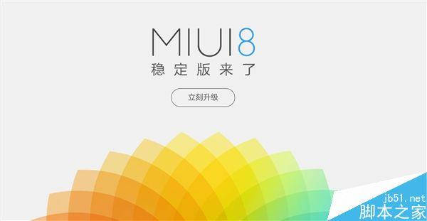 MIUI8开发版、稳定版有什么区别?神图讲解两者区别