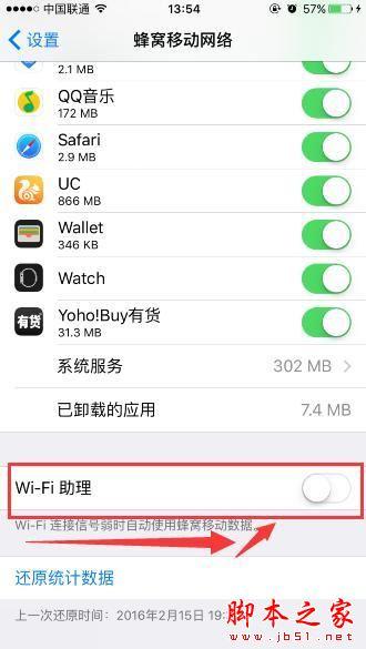 苹果手机iOS系统怎么优化 iphone关闭三个多余功能