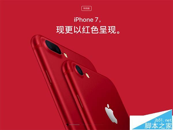 iPhone7红色版多少钱?iPhone7红色版售价及上市时间介绍