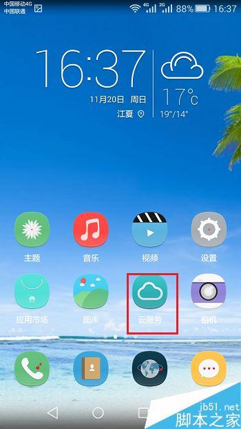 华为手机怎么开启云服务?华为手机云服务开启方法