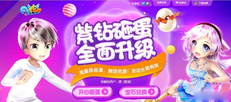 QQ炫舞紫钻砸蛋有惊喜来袭_紫钻砸蛋有惊喜活动网址及奖励一览