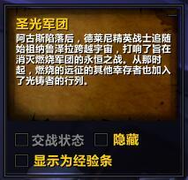 魔兽世界7.3圣光军团声望怎么刷 wow7.3刷圣光军团声望的方法