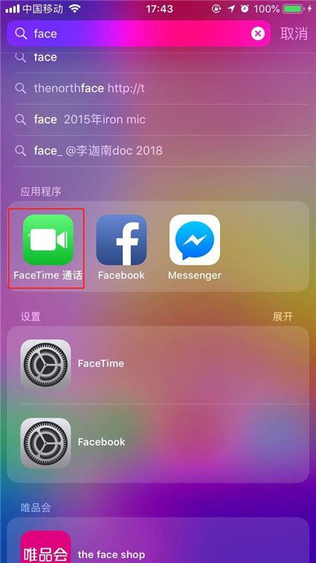 iphone X怎么打facetime?iphone X拨打facetime教程