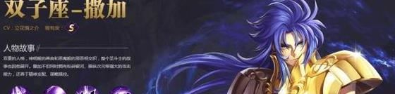 圣斗士星矢哪个S级斗士值得培养 S级斗士实力排行一览
