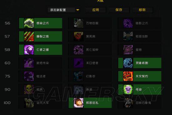 魔兽世界8.0邪DK怎么输出 8.0邪DK天赋加点特质选择及输出手法