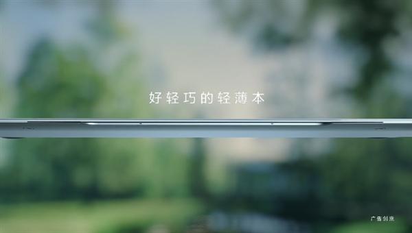 历时三年打造的轻薄本 华为MateBook X预热海报公布:四面极窄全面屏