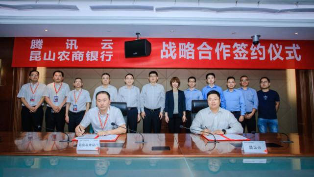 昆山农商银行与腾讯云签署战略协议,合作打造银行新基建与新连接