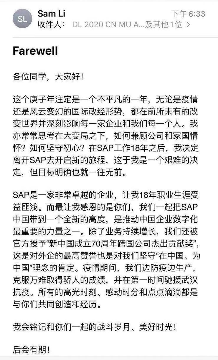曝SAP中国总经理李强宣布离职,去向不明-冯金伟博客