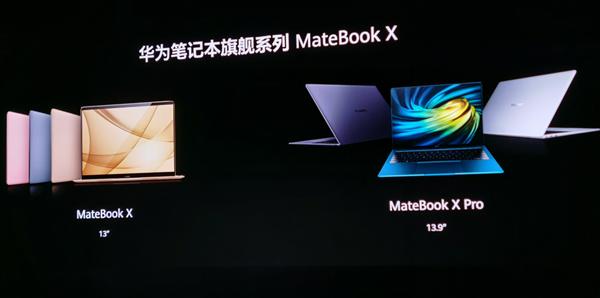首创悬浮全面屏 华为MateBook X亮相:3K触控、90%屏占比
