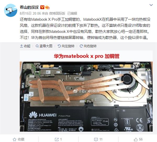 0噪音 华为Matebook X笔记本采用无风扇设计:首创一新技术
