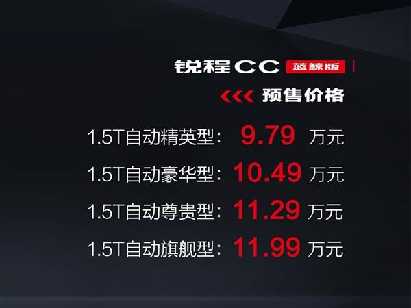 1.5T动力大增至180匹!长安锐程CC今日上市 不到10万就能买国产B级车