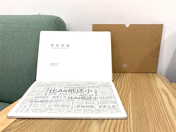 华为MateBook X新品发布会邀请函来了:比A4纸还小、把手机装进电脑里