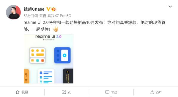 realme真香爆款新机10月见 与realme UI 2.0一同亮相