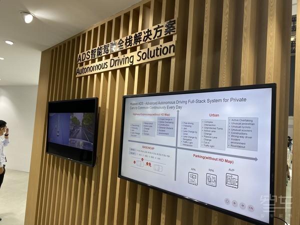 华为亮相2020北京车展 智能驾驶解决方案成全场焦点-风君子博客