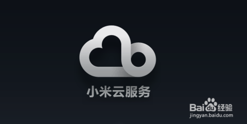 小米云服务怎么登陆? 小米云服务登录方法图文介绍