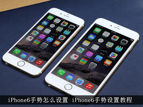 iPhone6怎么设置手势?iPhone6手势设置使用教程图解