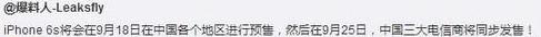 苹果iPhone6s什么时候在国内首发?中国首发时间介绍