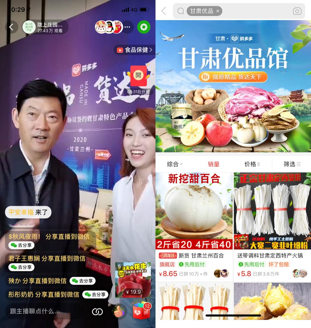 """拼多多与甘肃省商务厅达成战略合作 上线""""甘肃优品馆"""""""