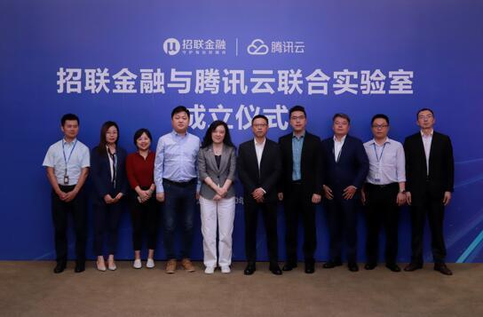 腾讯云联合招联金融共建实验室,携手推动金融安全与服务智能化升级