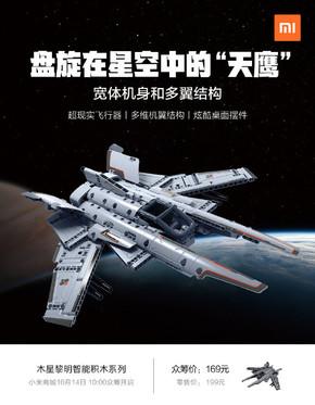 木星黎明智能积木系列上线小米商城 10·14众筹79元起