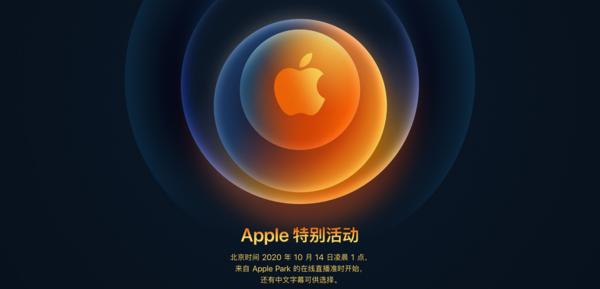 Apple特别活动将于10月14日凌晨1点举行