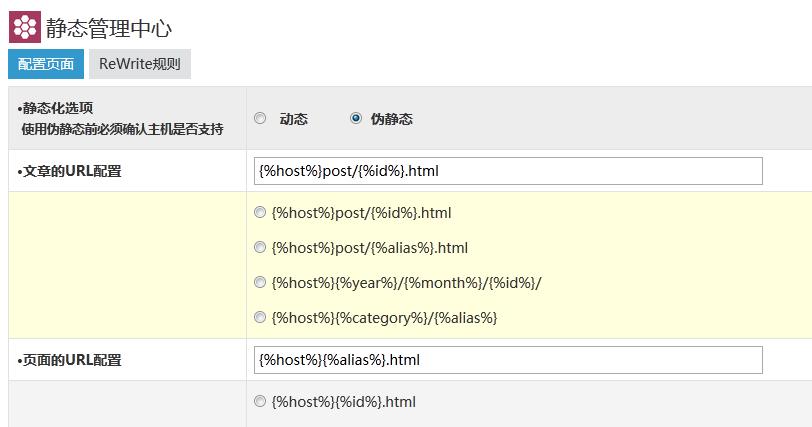 zblog怎样设置伪静态?zblog设置伪静态的方法讲解