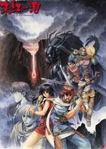 英雄传说4:朱红的泪秘籍-Legend of Heroes 4: A Tear of Vermillion秘籍