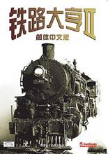 铁路大亨2全秘籍-Railroad Tycoon 2秘籍