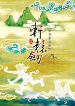轩辕剑5:一剑凌云山海情秘籍集锦秘籍