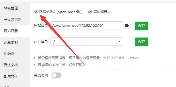 宝塔面板网站防跨站攻击open_basedir无法关闭解决方法