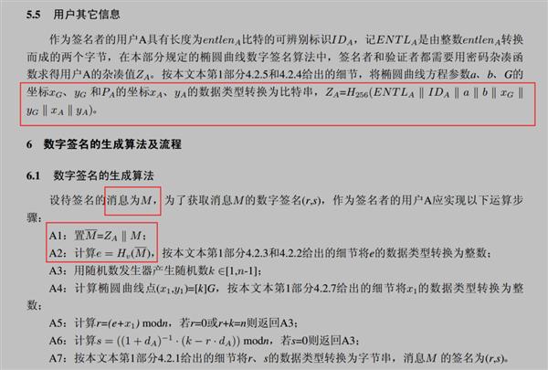 终于!SM2国密算法被Linux内核社区接受了
