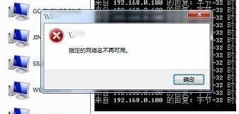 访问共享提示指定的网络名不再可用的解决方法