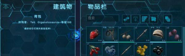 《方舟生存进化》创世DLC野生与任务泰克南巨代码