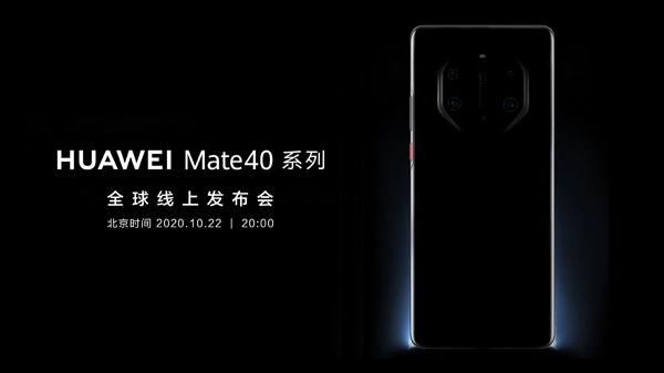 华为晒出Mate 40最新宣传片:手势控制进一步升级
