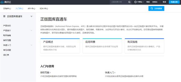 """腾讯发布""""正版图库直通车"""":1.2亿张正版图片、包年费用699元"""