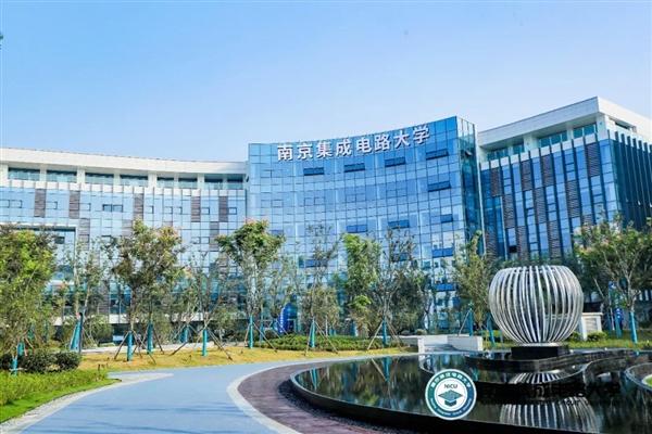 """南京集成电路大学正式揭牌:全国首个""""芯片大学"""""""