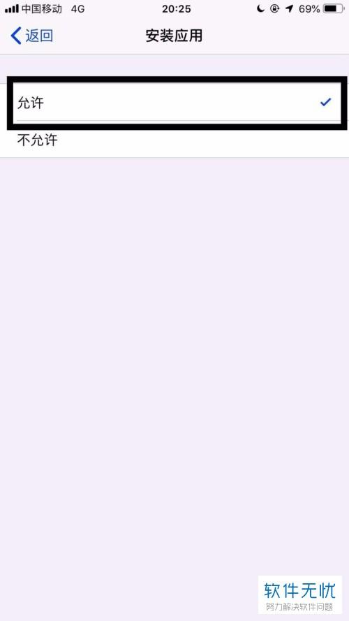 iPhone苹果手机不能下载应用软件怎么办