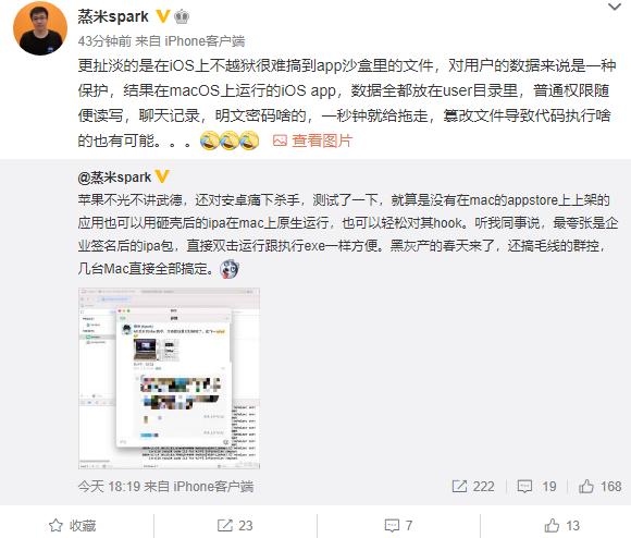 网友发现苹果M1 Mac电脑漏洞:密码、聊天纪录直接明文了