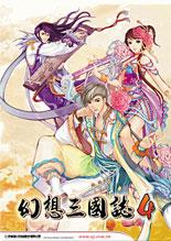 幻想三国志4秘籍及物品代码(作弊码)-Fantasia Sango 4秘籍