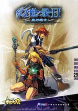 幻世录2:魔神战争秘籍-The Legend of Fancy Realm 2秘籍