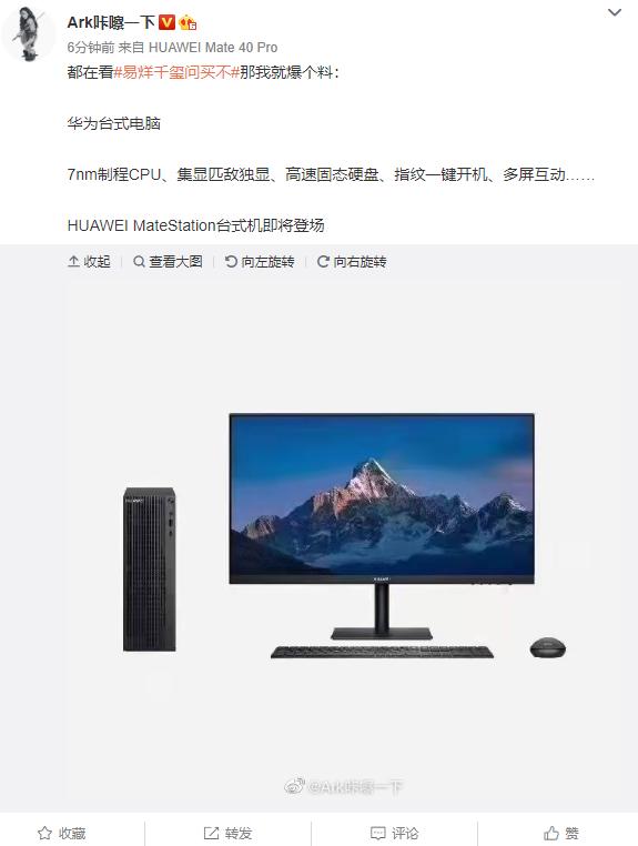 华为MateStation台式机即将登场:7nm CPU、集显性能堪比独显